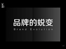 品牌的蜕变