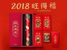 2018狗年旺得福春联礼盒