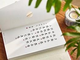 汉仪字酷堂义山楷体中奖+汉仪日历中奖名单公布