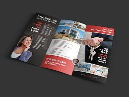 房地产三折页广告
