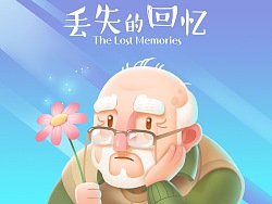 48小时游戏开发大赛作品《丢失的回忆》