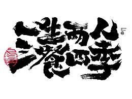 书法字体设计|第136回