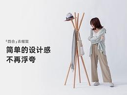 四合衣帽架|hallstand | 产品实拍图 | 房物 funwood