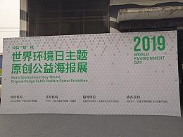 2019 回忆录04-2019世界环境日主题原创公益海报展