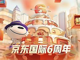 【零一】415京东国际6周年庆
