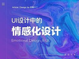 UI设计中的情感化设计