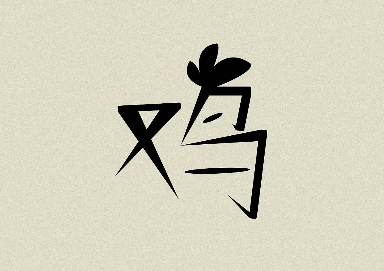 十二生肖字体设计(下) 平面 字体/字形 七澈 - 原创图片