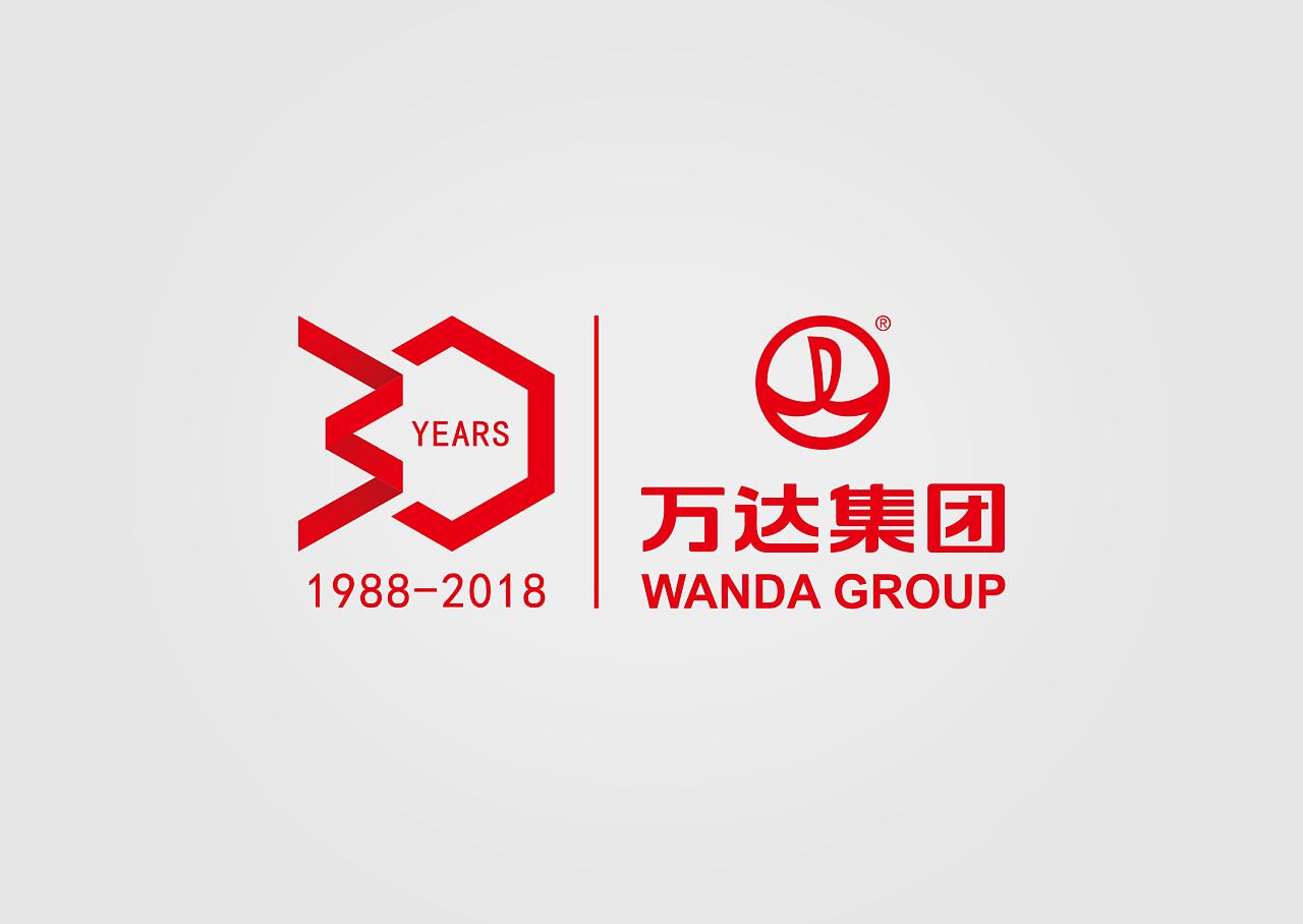 万达30周年庆主题logo图片