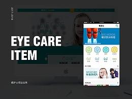 眼护士企业官网设计