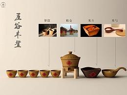 《五谷丰登》陶类自动茶具套组设计——已生成上市
