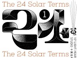 二十四节气字体(上)2020