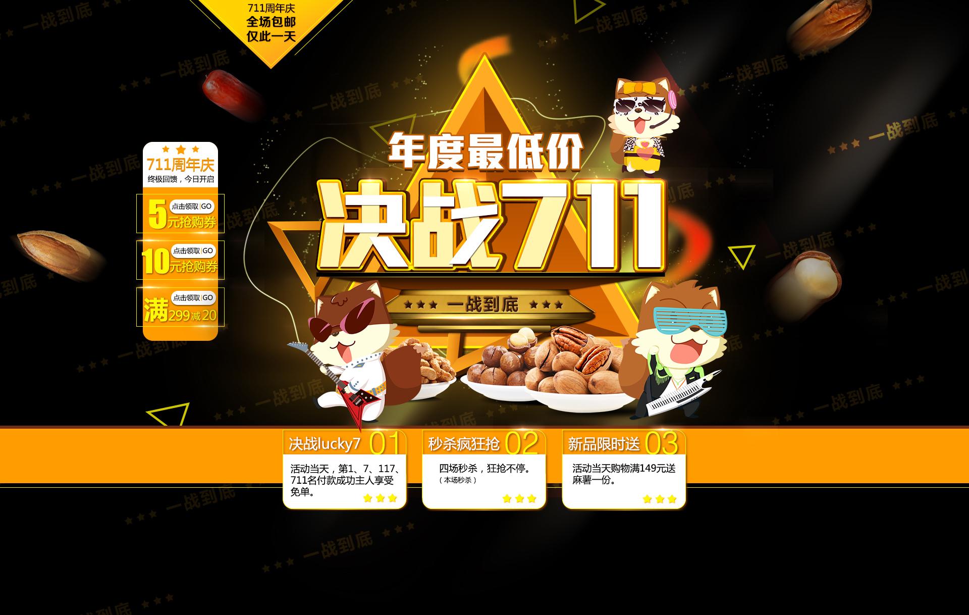 三只松鼠 决战711促销页面|网页|banner/广告图|艺心图片