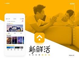 新鲜活短租App