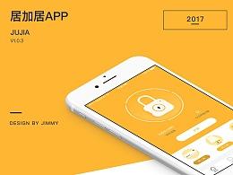 智能开锁 收租app