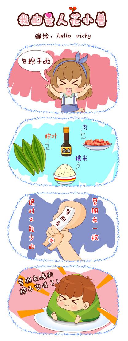 男朋友味的粽子图片