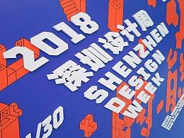 2018深圳设计周-速览