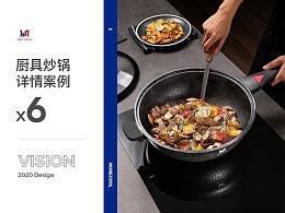 X6厨具炒锅 详情案例 炒锅/微压锅/铸铁锅