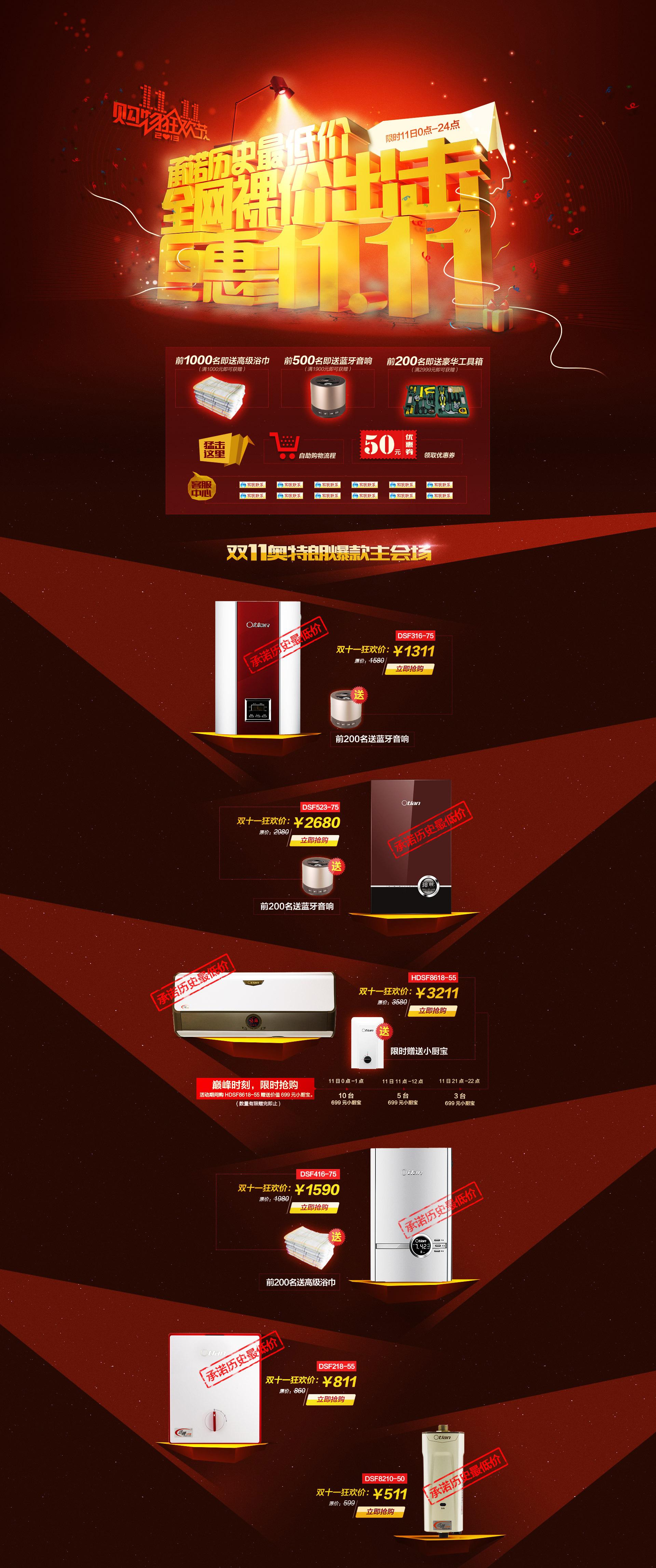 双十一活动首页设计|网页|电商|kon7 - 原创作品