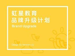 虹星教育——品牌升级计划