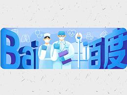 新型冠狀病毒肺炎疫情【百度 Doodle 設計】2020