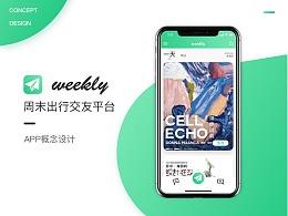 weekly-周末出行交友app