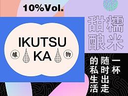 《 一番 IKUTSUKA 》品牌设计,一杯随时出走的私生活