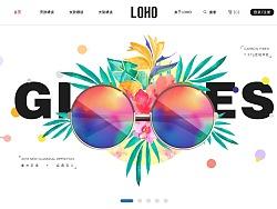 LOHO眼镜企业网站设计