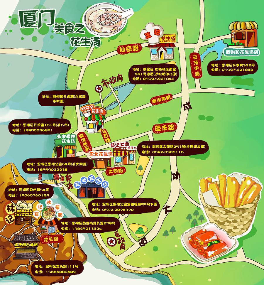 原创作品:厦门美食地图