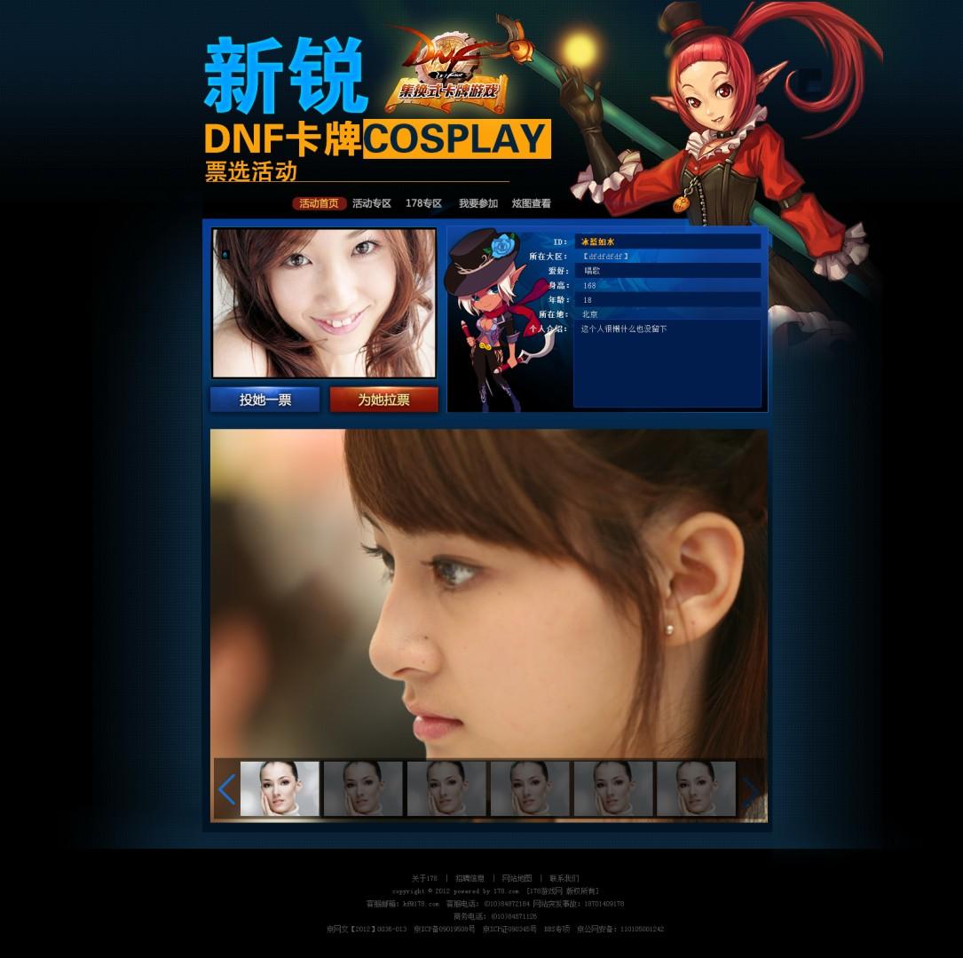 新锐dnf卡牌cosplay票选活动专题|网页|专题/活动|li图片