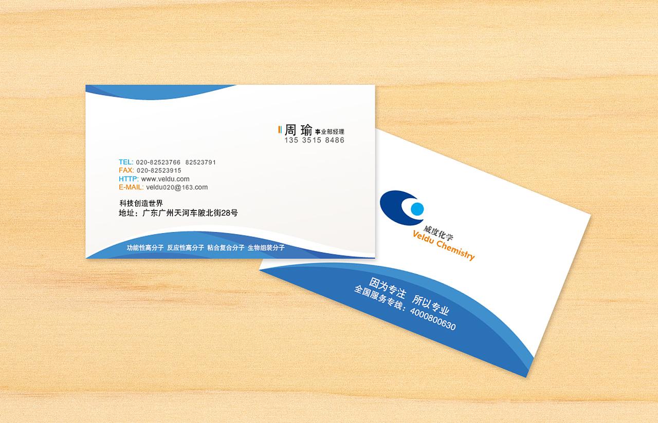 威度化学 名片设计方案 business card design图片