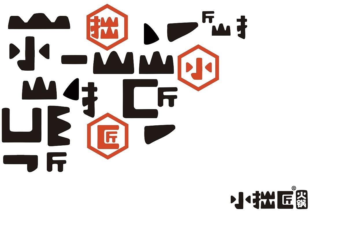 小拙匠火锅logo设计图片