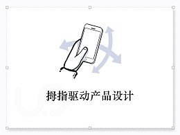 拇指驅動產品設計 | 手勢交互