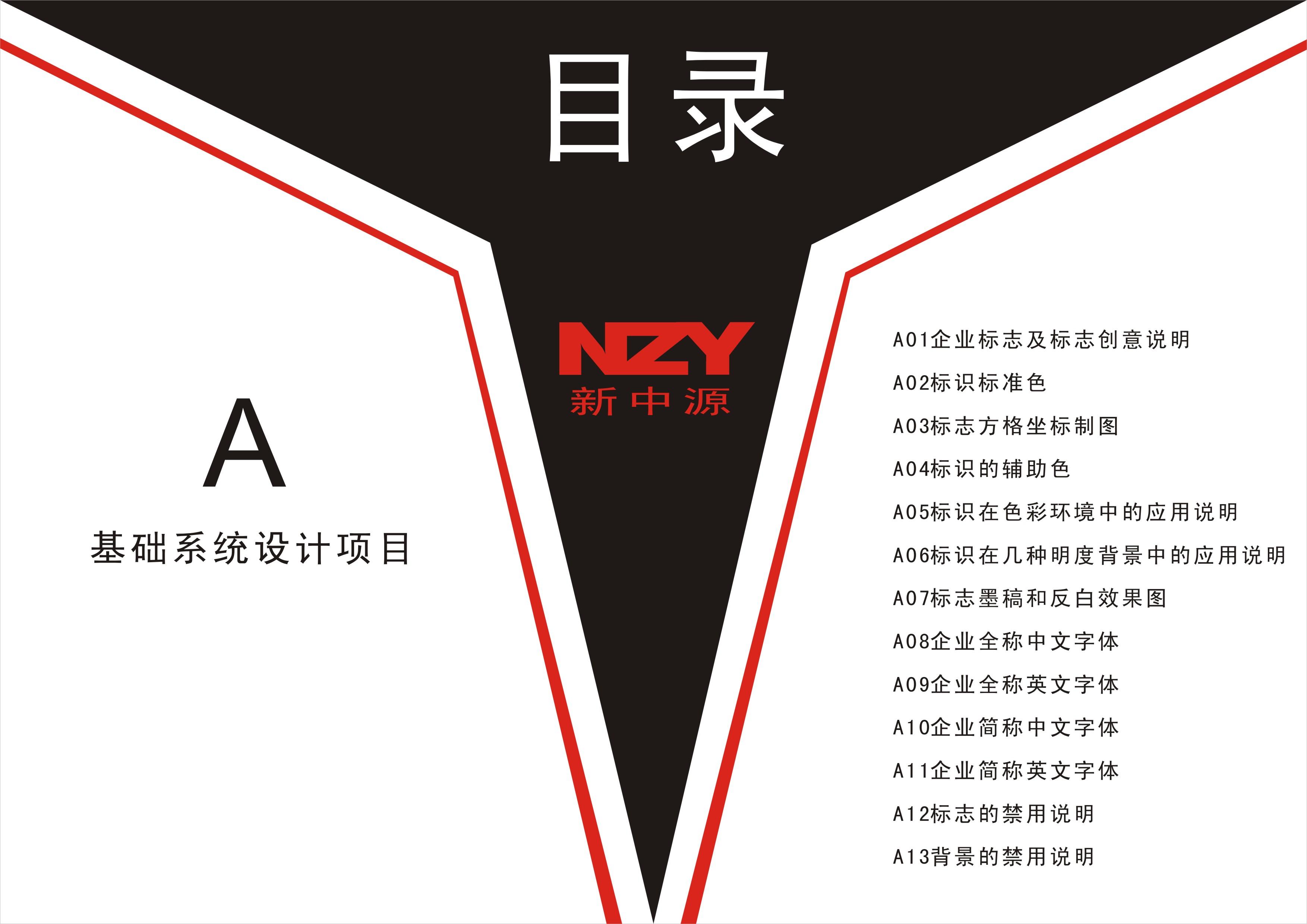 2010深圳新中源陶瓷有限公司vi手册图片