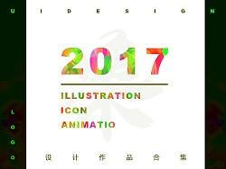 2016-2017年作品集合