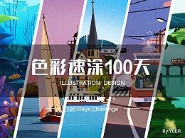 色彩100天(下)