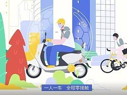 《疫情期间安全出行》MG动画—安戈力影视