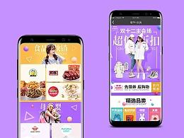 app 双12 主会场 h5