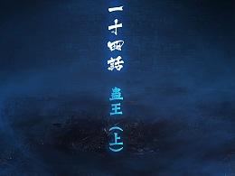 《守墓笔记》第一百一十四话 蛊王(上)
