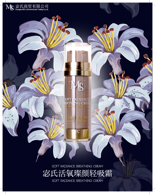 cc霜,bb霜,隔离霜,宣传海报,护肤品,化妆品图片