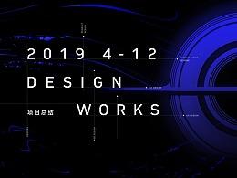 2019 项目总结「4~12」
