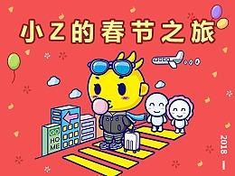 小Z的春节之旅