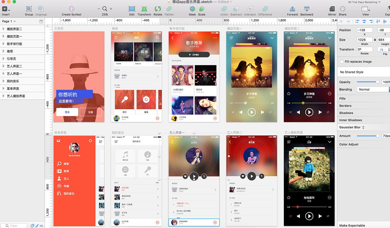 移动音乐界面app设计