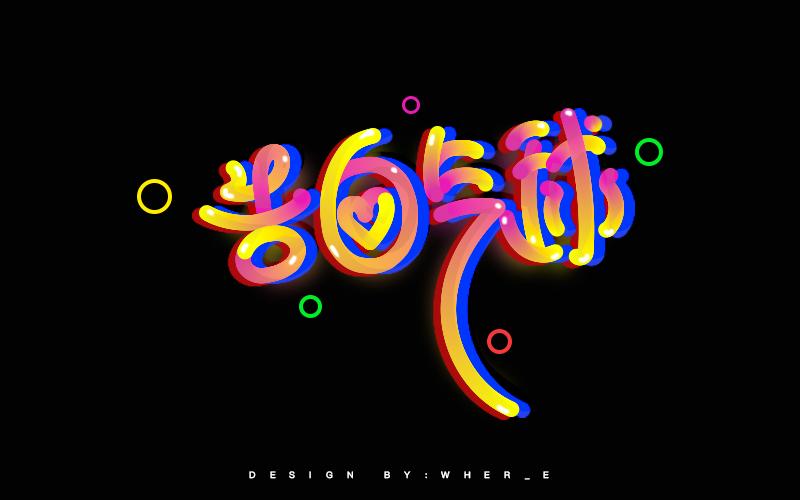 告白气球-字体设计