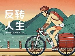 """""""反转人生"""" 故事类插画H5"""