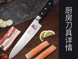 厨房刀具详情