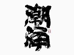 树康字迹 百字集