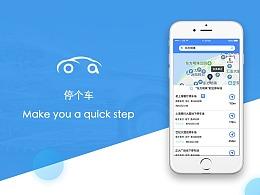 停个车app