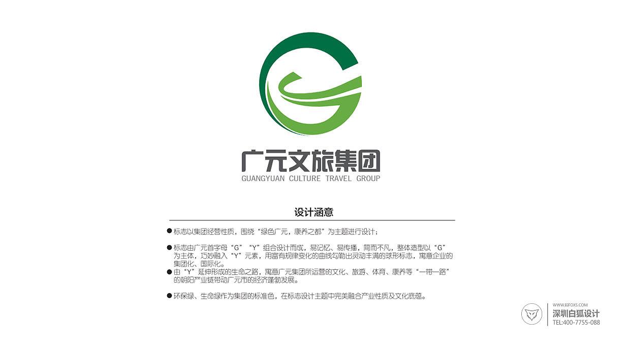 创意logo设计_企业logo设计_品牌设计图片