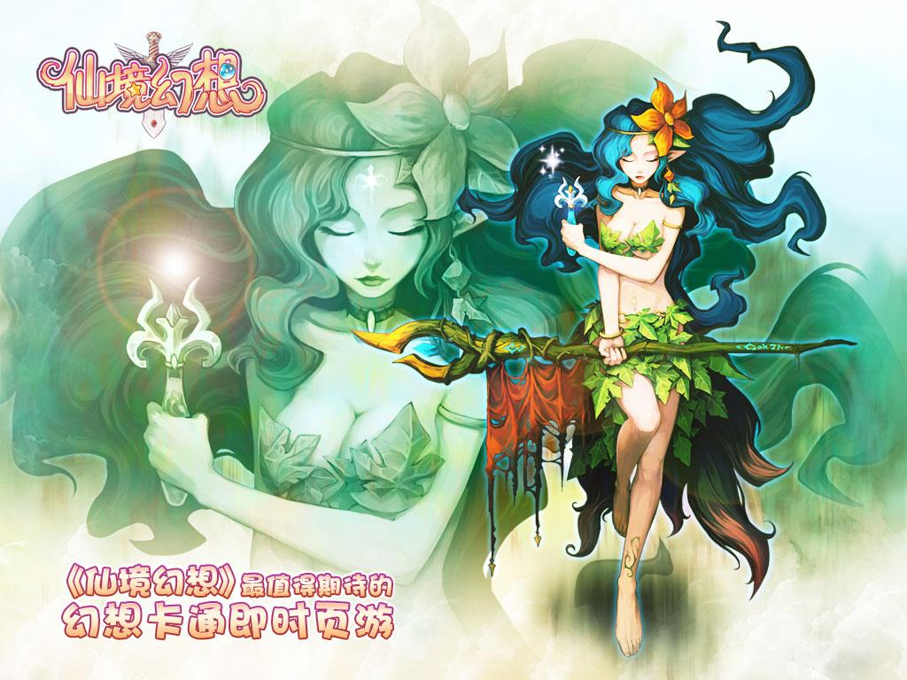 【网页游戏】q版 魔幻 - 仙境幻想 首页 - 2d 卡通