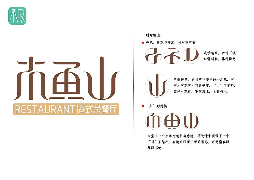 木鱼山港式茶餐厅logo创意方案图片